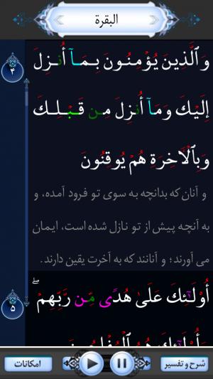 صفحه ی قرآن